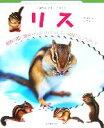 【中古】 リス 小動物ビギナーズガイド/大野瑞絵(著者),井川俊彦(その他) 【中古】afb