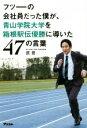 【中古】 フツーの会社員だった僕が、青山学院大学を箱根駅伝優勝に導いた47の言葉