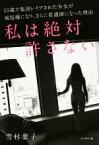 【中古】 私は絶対許さない 15歳で集団レイプされた少女が風俗嬢になり、さらに看護師になった理由 /雪村葉子(著者) 【中古】afb