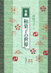 【中古】 事典 和菓子の世界 /中山圭子(著者) 【中古】afb