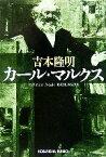 【中古】 カール・マルクス 光文社文庫/吉本隆明(著者) 【中古】afb