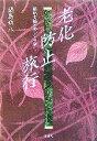 ブックオフオンライン楽天市場店で買える「【中古】 老化防止旅行 婦唱夫随のゆっくり旅 /鍋島新八(著者 【中古】afb」の画像です。価格は198円になります。