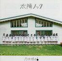 【中古】 太陽ノック(セブン−イレブン限定版) /乃木坂46 【中古】afb