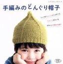 【中古】 手編みのどんぐり帽子 レディブティックシリーズ/ブティック社 【中古】afb
