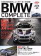 【中古】 BMW COMPLETE(Vol.65) GAKKEN MOOK/ル・ボラン編集部(編者) 【中古】afb