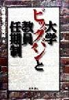 【中古】 大学ビッグバンと教員任期制 /高等教育3研究所(編者) 【中古】afb