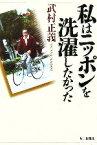 【中古】 私はニッポンを洗濯したかった /武村正義(著者) 【中古】afb