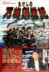 【中古】 たけしの万物創世紀 /番組制作スタッフ(編者) 【中古】afb
