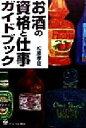 【中古】 お酒の資格と仕事ガイドブック /松原孝臣(著者) 【中古】afb