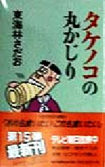 【中古】 タケノコの丸かじり 丸かじりシリーズ15/東海林さだお(著者) 【中古】afb