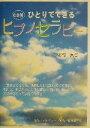 【中古】 ひとりでできるヒプノセラピー /小瀬村真弓(著者) 【中古】afb