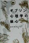 【中古】 ギブソン心理学の核心 /境敦史(著者),曽我重司(著者),小松英海(著者) 【中古】afb