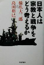 【中古】 日本人は宗教と戦争をどう考えるか /橋爪大三郎(著者),島田裕巳(著者) 【中古】afb