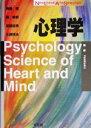 【中古】 心理学 New Liberal Arts Sele...