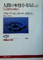 【中古】 人間の本性を考える(上) 心は「空白の石版」か NHKブックス1010/スティーブンピンカ...