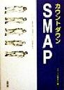 【中古】 カウントダウンSMAP /スタッフSMAP(編者) 【中古】afb