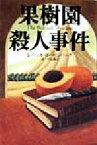 【中古】 果樹園殺人事件 /レベッカローゼンバーグ(著者),中山俊子(訳者) 【中古】afb