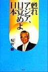 【中古】 甦れアジア、目覚めよ日本 /桜井新(著者) 【中古】afb