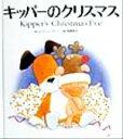 【中古】 キッパーのクリスマス /ミック・インクペン(著者),角野栄子(訳者) 【中古】afb