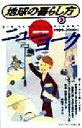 【中古】 ニューヨーク(1999〜2000版) 地球の暮らし方3/地球の歩き方編集室(編者) 【中古】afb