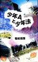 【中古】 少年Aと少年法 /篠崎俊博(著者) 【中古】afb