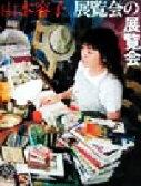 【中古】 展覧会の展覧会 Asahi Art Collection/山本容子(著者) 【中古】afb