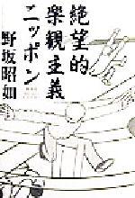 【中古】 絶望的楽観主義ニッポン 戦争を知らない大人たちへ /野坂昭如(著者) 【中古】afb