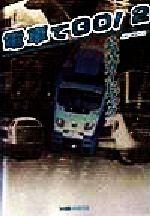 【中古】 電車でGO!2公式ガイドブック /JKVoice(著者) 【中古】afb