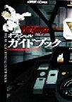 【中古】 ブレイクエイジオフィシャルガイドブック アスペクトコミックス/STUDIOねむ(編者),馬頭ちーめい(編者) 【中古】afb