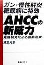 【中古】 ガン・慢性肝炎・糖尿病に特効 AHCCの新威力 先端研究による最新成果 /旭丘光志(著者) 【中古】afb