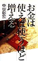 【中古】 お金は使えば使うほど増える /中谷彰宏(著者) 【中古】afb