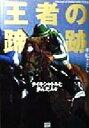 【中古】 王者の蹄跡 タイキシャトルと歩んだ人々 サラブレBOOK/平松さとし(著者) 【中古】afb