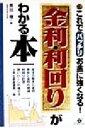 ブックオフオンライン楽天市場店で買える「【中古】 「金利・利回り」がわかる本 これでバッチリお金に強くなる! /黒田暉(著者 【中古】afb」の画像です。価格は110円になります。
