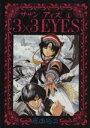 【中古】 【コミックセット】3×3 EYES(サザンアイズ)(全40巻)セット/高田裕三 【中古】afb