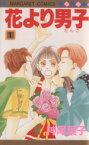 【中古】 【コミックセット】花より男子(全37巻)セット/神尾葉子 【中古】afb