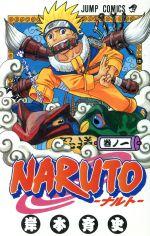 全巻セット, 全巻セット(少年)  NARUTO72 afb