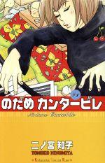 のだめカンタービレ(全25巻)