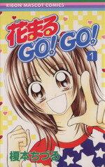 全巻セット, 全巻セット(少女)  GOGO2 afb