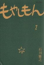 【中古】【コミックセット】もやしもん(全13巻)セット/石川雅之【中古】afb