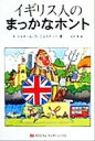 【中古】 イギリス人のまっかなホント まっかなホントシリーズ/アントニーマイオール(著者),デイヴィッドミルステッド(著者),玉木亨(訳者) 【中古】afb