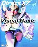 【中古】 DirectX7 for VisualBasicはじめるゲームプログラミング /藤田伸二(著者) 【中古】afb