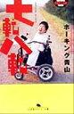 【中古】 七転八転 幻冬舎アウトロー文庫/ホーキング青山(著者) 【中古】afb