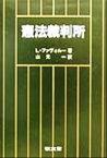 【中古】 憲法裁判所 /L・ファヴォルー(著者),山元一(訳者) 【中古】afb