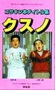 【中古】 クスノ コサキン本タイトル集 /TBSラジオ(編者) 【中古】afb - ブックオフオンライン楽天市場店