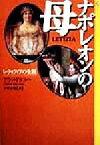 【中古】 ナポレオンの母 レティツィアの生涯 潮ライブラリー/アランドゥコー(著者),小宮正弘(訳者) 【中古】afb