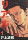 【中古】 【コミックセット】リアル(1〜14巻)セット/井上雄彦 【中古】afb