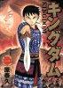 【中古】【コミックセット】キングダム(1〜40巻)セット/原泰久【中古】afb