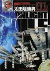 【中古】 【コミックセット】MOONLIGHT MILE(ムーンライトマイル)(1〜23巻)セット/太田垣康男 【中古】afb