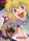 【中古】 【コミックセット】火星のココロ(全3巻)セット/馬場民雄 【中古】afb