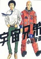 【中古】【コミックセット】宇宙兄弟(1〜27巻)セット/小山宙哉【中古】afb